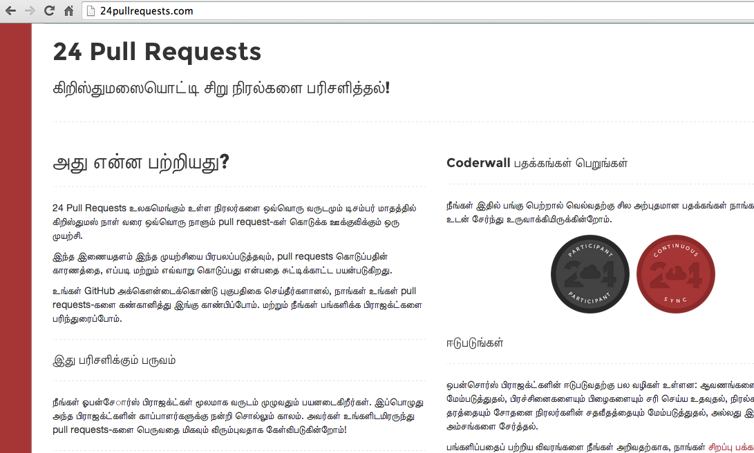 24 pull requests in Tamil language